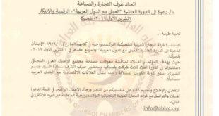 """دعوة الى الدورة العاشرة """" العمل مع الدول العربية""""  الرقمنة والابتكار -بلجيكا"""