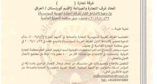 دعوة( النشاط الاول لغرفة التجارة العربية السويسرية) جنيف مبنى منظمة التجارة العالمية
