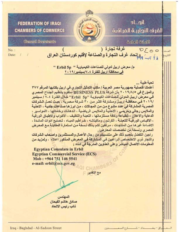 معرض اربيل الدولي للصناعات الكيمياوية في محافظة اربيل