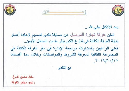اعلان اعادة اعمار مبنى غرفة تجارة الموصل الكائن في شارع الكورنيش ضمن الساحل الايمن