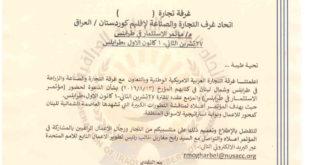 موتمر الاستثمار في طرابلس