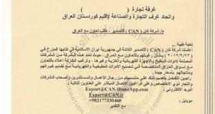 شركة كان (CAN) للتصدير -طلب تعاون مع العراق