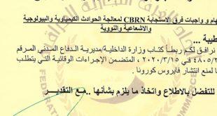 مهام واجبات فرق الاستجابة CBRN
