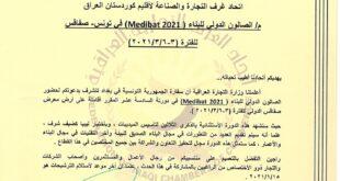 الصالون الدولي للبناء medibat 2021  في تونس -صفاقس