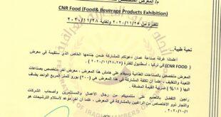 المعرض المتخصص للصناعات الغذائية في تركيا