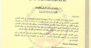 منتدى كردستان العراق الاقتصادي