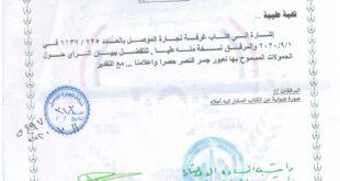 كتب محافظة نينوى