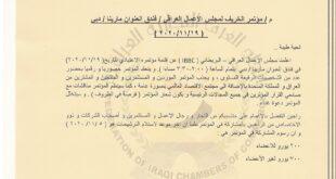 مؤتمر الخريف لمجلس الاعمال العراقي