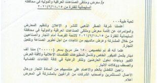 معرض وملتقى الصناعات العراقية والدولية المقام في السليمانية