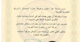 تهنئة ذكرى تاسيس الجيش العراقي