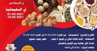 #المعرض التخصصي للمنتجات الغذائية في السليمانية