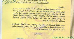معرض سوريا الدولي للاعلام والاعلان والطباعة