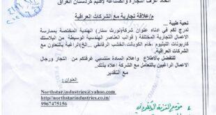 علاقة تجارية مع الشركات العراقية
