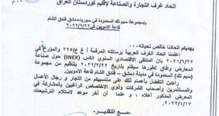 مجموعة سيم تك المحدودة في سوريا دمشق
