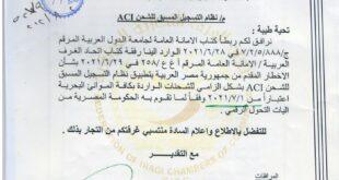 نظام التسجيل المسبق للشحن ACI
