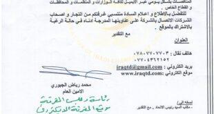 دعوة للمشاركة في دليل المناقصات العراقية