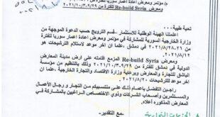 مؤتمر ومعرض اعادة اعمار سوريا