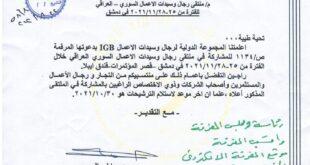 ملتقى رجال وسيدات الاعمال السوري العراقي
