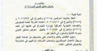 تاجيل- معرض دمشق الدولي 62
