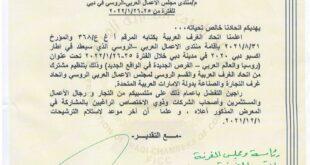 منتدى مجلس الاعمال العربي-الروسي في دبي
