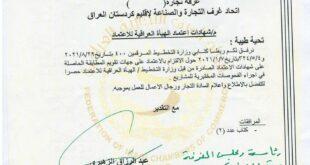 شهادات اعتماد الهيأة العراقية للاعتماد