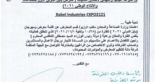 معرض بابل الدولي